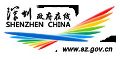 深圳政府在線