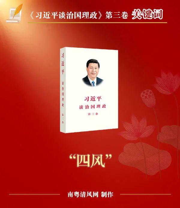 """《习近平谈治国理政》第三卷关键词:""""四风"""""""