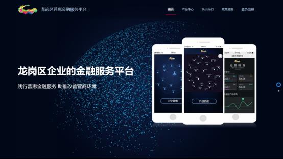 普惠金融服务平台1.png