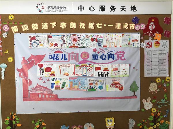 下李朗社区2020年庆七·一线上主题活动1.jpg