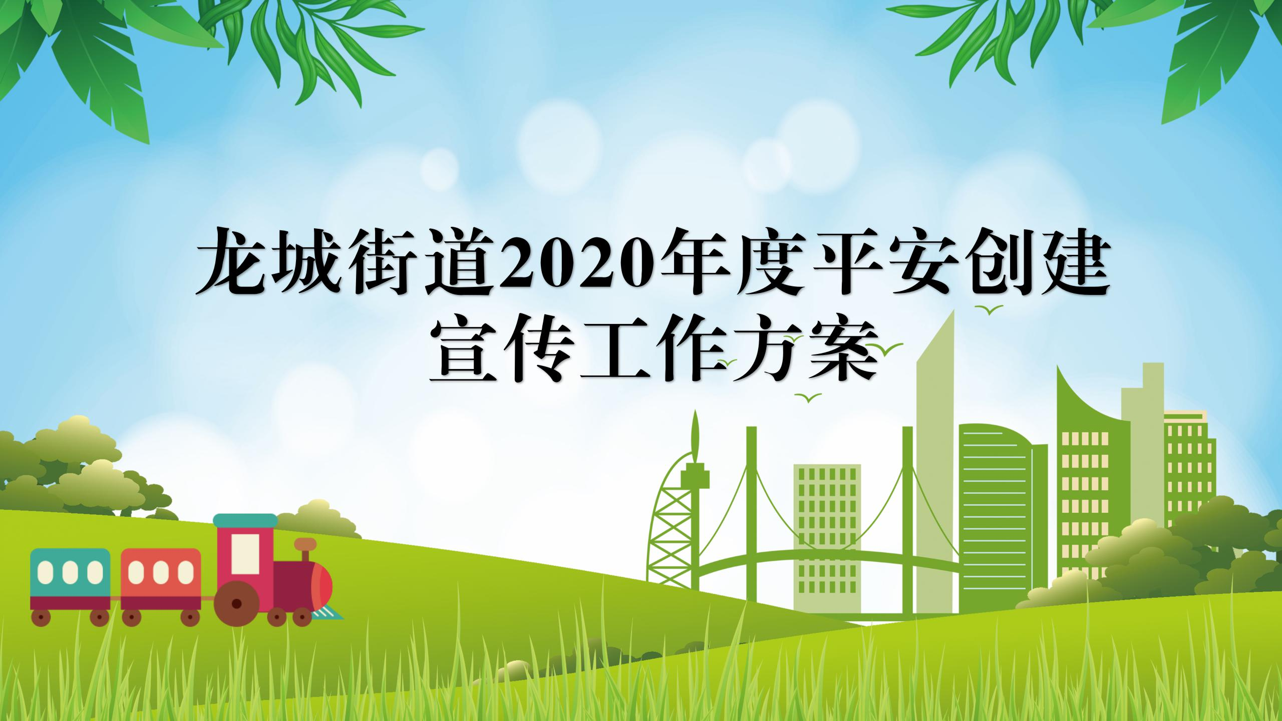 龙城街道2020年度平安创建宣传工作方案_01.jpg