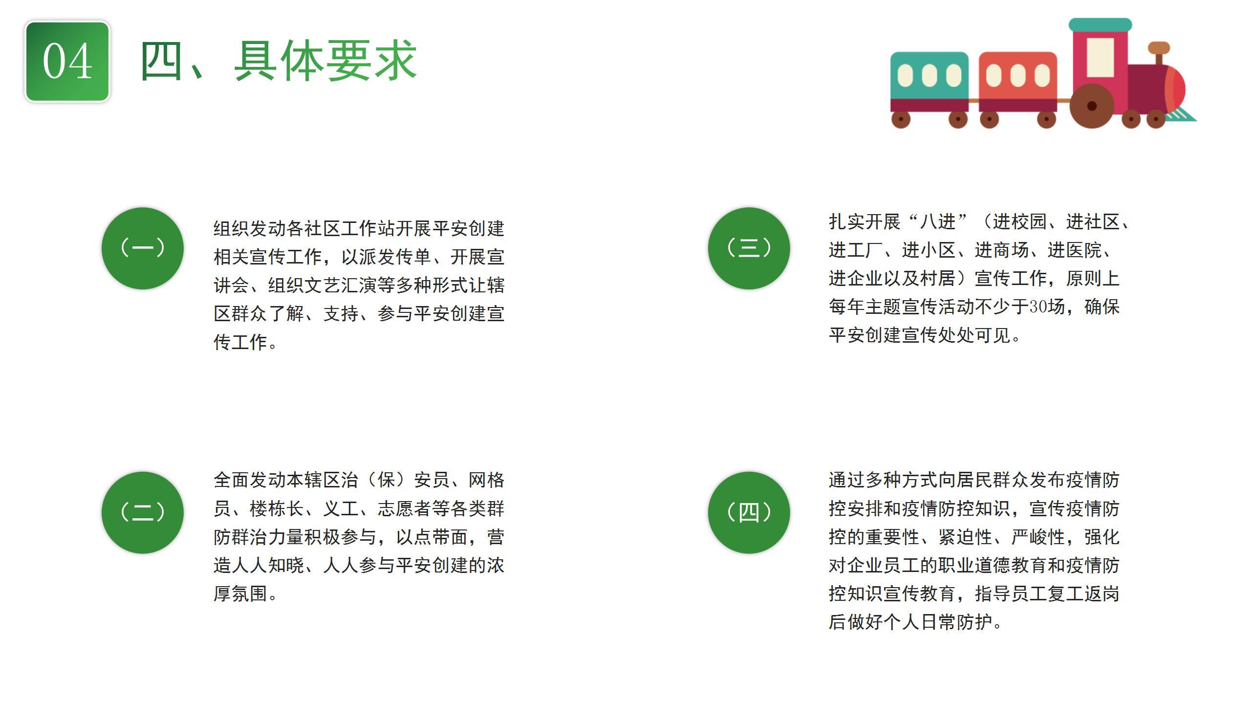 龙城街道2020年度平安创建宣传工作方案_07.jpg
