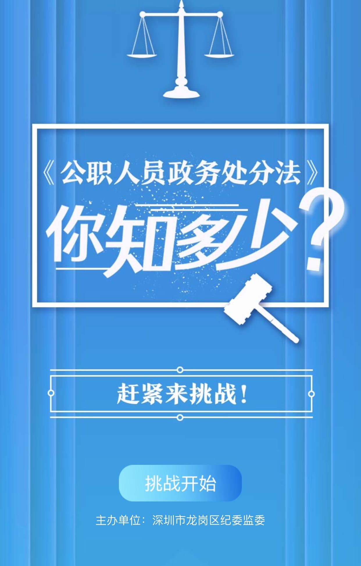 关于开展《中华人民共和国公职人员政务处分法》知识测试的通知